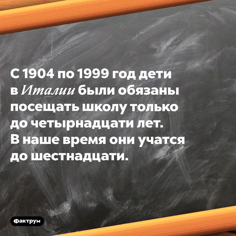 С1904 по1999 год дети вИталии были обязаны посещать школу только дочетырнадцати лет. В наше время они учатся до шестнадцати.