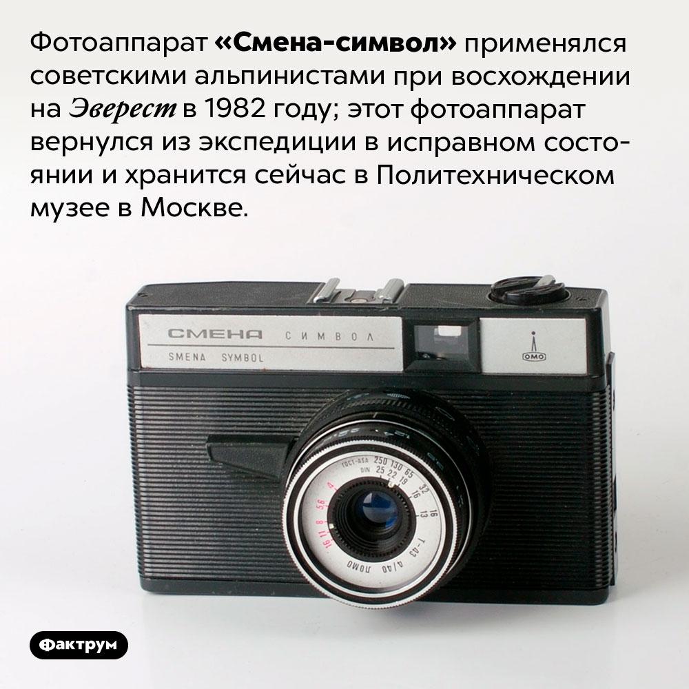Фотоаппарат «Смена-символ» применялся советскими альпинистами при восхождении наЭверест в1982 году. Этот фотоаппарат вернулся из экспедиции в исправном состоянии и хранится сейчас в Политехническом музее в Москве.