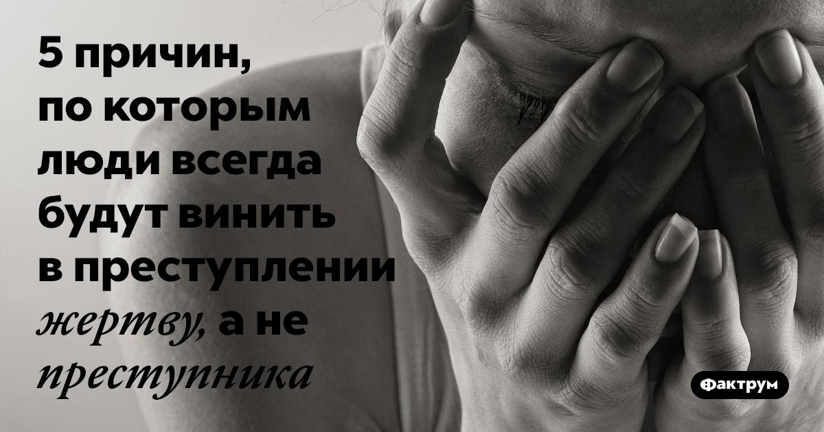 5причин, покоторым люди всегда будут винить впреступлении жертву, анепреступника