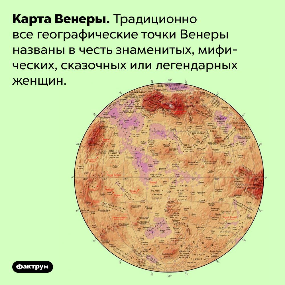 Венера прославляет женщин. Карта Венеры. Традиционно все географические точки Венеры названы в честь знаменитых, мифических, сказочных или легендарных женщин.