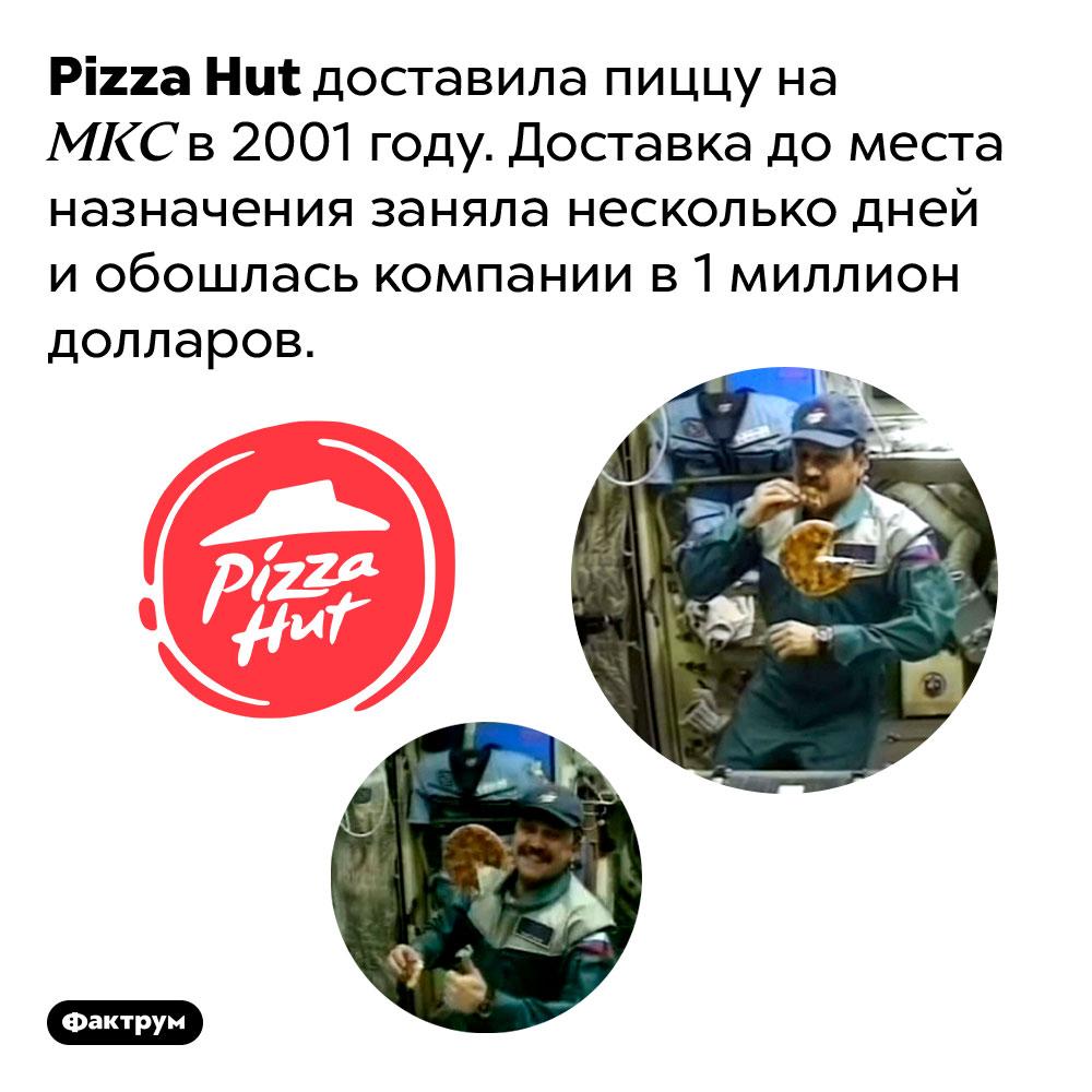 Pizza Hut доставила пиццу наМКС. Pizza Hut доставила пиццу на МКС в 2001 году. Доставка до места назначения заняла несколько дней и обошлась компании в 1 миллион долларов.