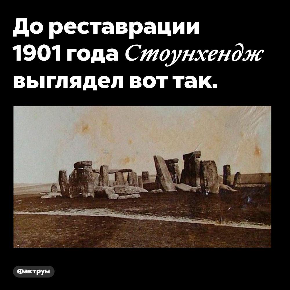 Как выглядел Стоунхендж дореставрации. До реставрации 1901 года Стоунхендж выглядел вот так.