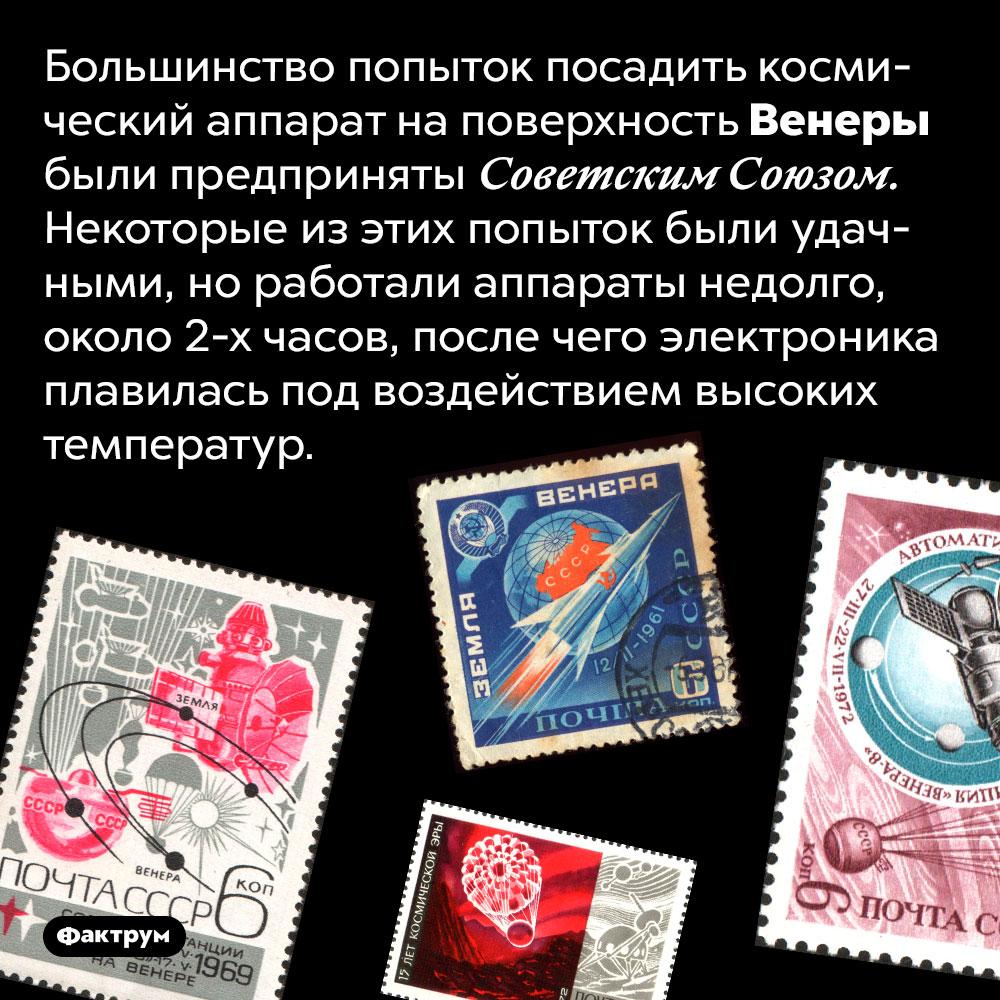 Советские учёные мечтали оВенере, ноона расплавила все их аппараты. Большинство попыток посадить космический аппарат на поверхность Венеры были предприняты Советским Союзом. Некоторые из этих попыток были удачными, но работали аппараты недолго, около 2-х часов, после чего электроника плавилась под воздействием высоких температур.