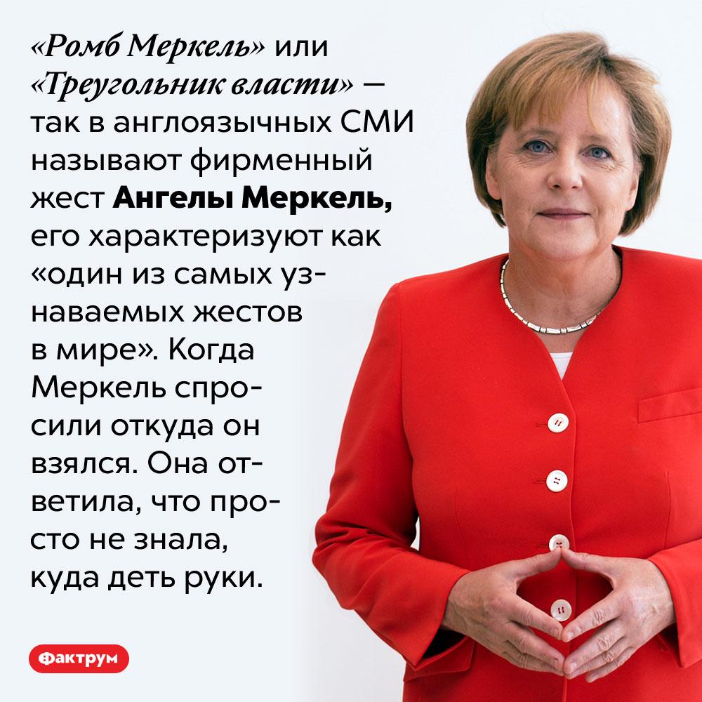 Что такое «ромб Меркель». «Ромб Меркель» или «Треугольник власти» — так в англоязычных СМИ называют фирменный жест Ангелы Меркель, его характеризуют как «один из самых узнаваемых жестов в мире». Когда Меркель спросили откуда он взялся. Она ответила, что просто не знала, куда деть руки.