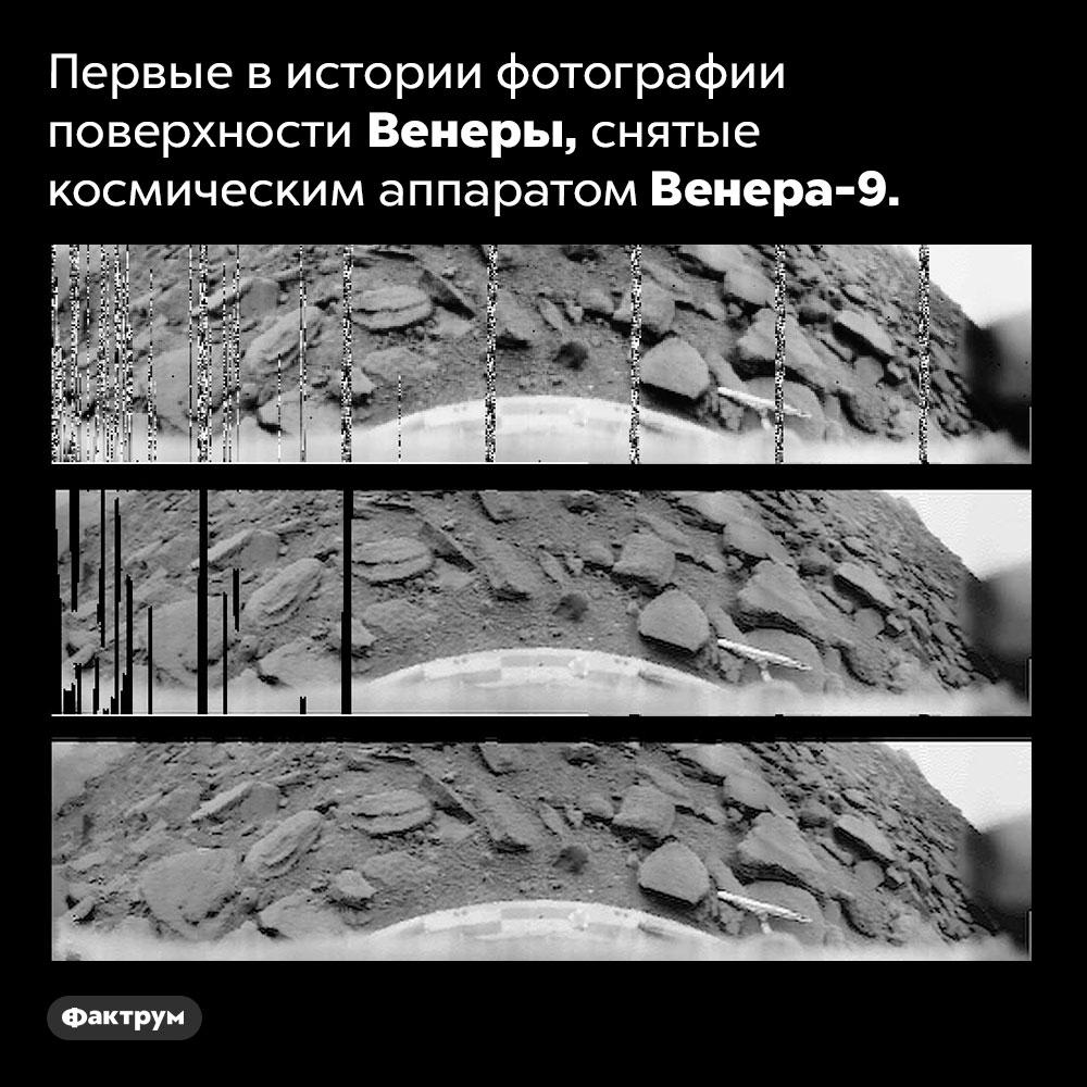 Фотографии Венеры завораживают. Первые в истории фотографии поверхности Венеры, снятые космическим аппаратом Венера-9.