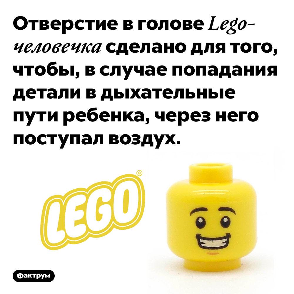 Зачем Lego-человечку отверстие вголове?. Отверстие в голове Lego-человечка сделано для того, чтобы, в случае попадания детали в дыхательные пути ребенка, через него поступал воздух.