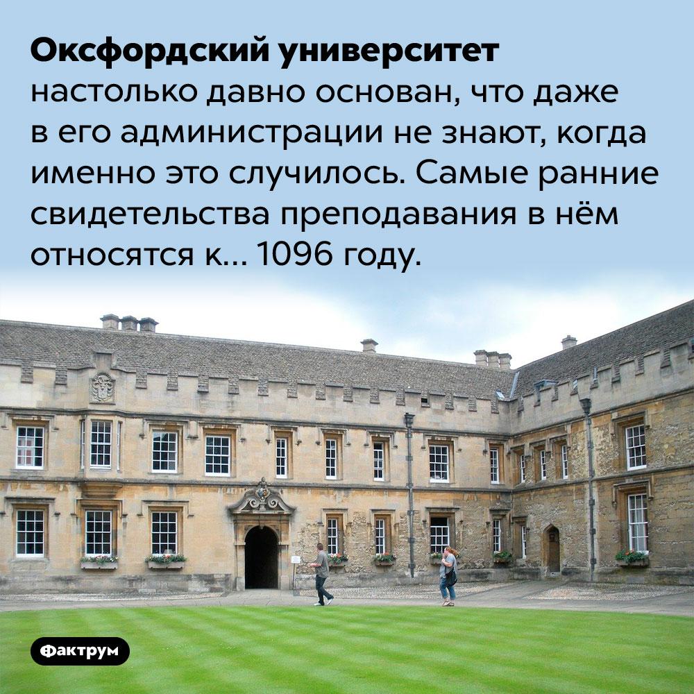 Оксфордскому университету как минимум тысяча лет. Оксфордский университет настолько давно основан, что даже в его администрации не знают, когда именно это случилось. Самые ранние свидетельства преподавания в нём относятся к… 1096 году.