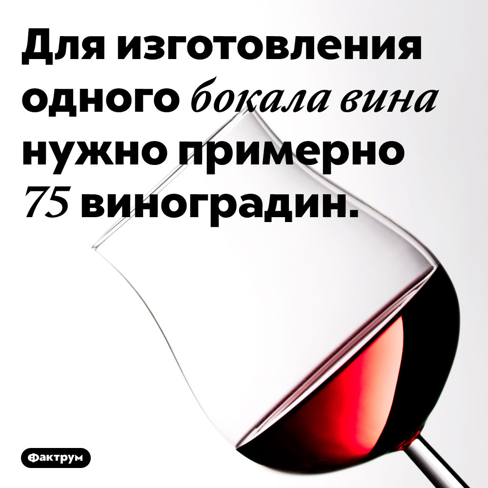 Сколько виноградин вбокале вина. Для изготовления одного бокала вина нужно примерно 75 виноградин.