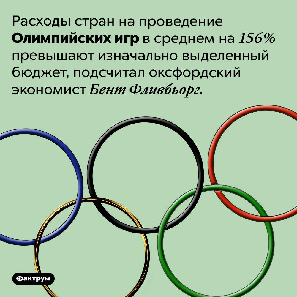 Олимпийские игры всегда выходят зарамки бюджета. Расходы стран на проведение Олимпийских игр в среднем на 156% превышают изначально выделенный бюджет, подсчитал оксфордский экономист Бент Фливбьорг.