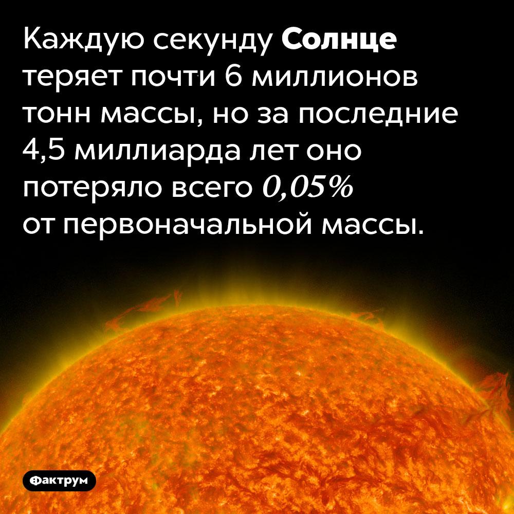 Сколько массы теряет Солнце. Каждую секунду Солнце теряет почти 6 миллионов тонн массы, но за последние 4,5 миллиарда лет оно потеряло всего 0,05% от первоначальной массы.