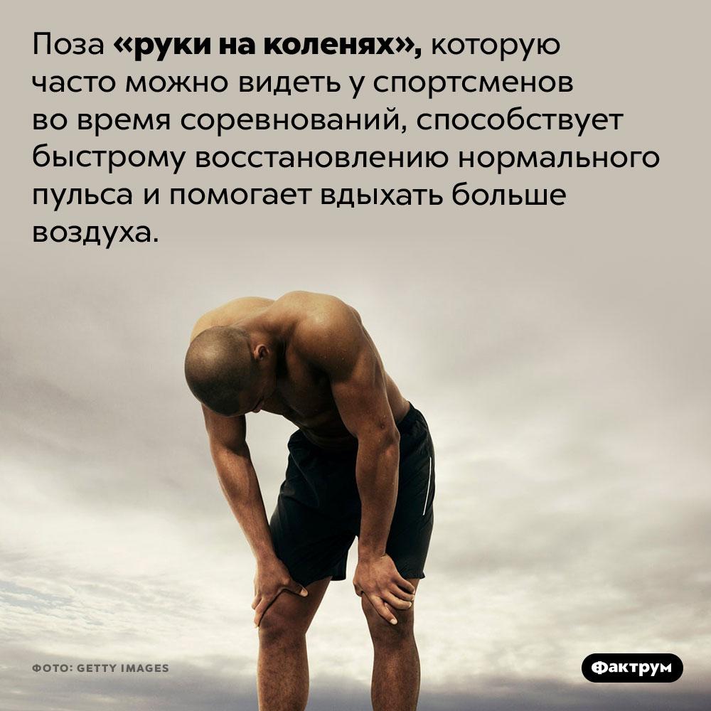 Зачем спортсмены стоят, уперев руки в колени. Поза «руки на коленях», которую часто можно видеть у спортсменов во время соревнований, способствует быстрому восстановлению нормального пульса и помогает вдыхать больше воздуха.