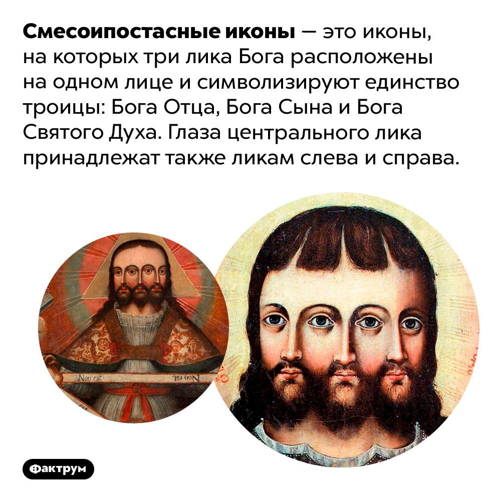 Что такое смесоипостасные иконы. Смесоипостасные иконы — это иконы, на которых три лика Бога расположены на одном лице и символизируют единство троицы: Бога Отца, Бога Сына и Бога Святого Духа. Глаза центрального лика принадлежат также ликам слева и справа.