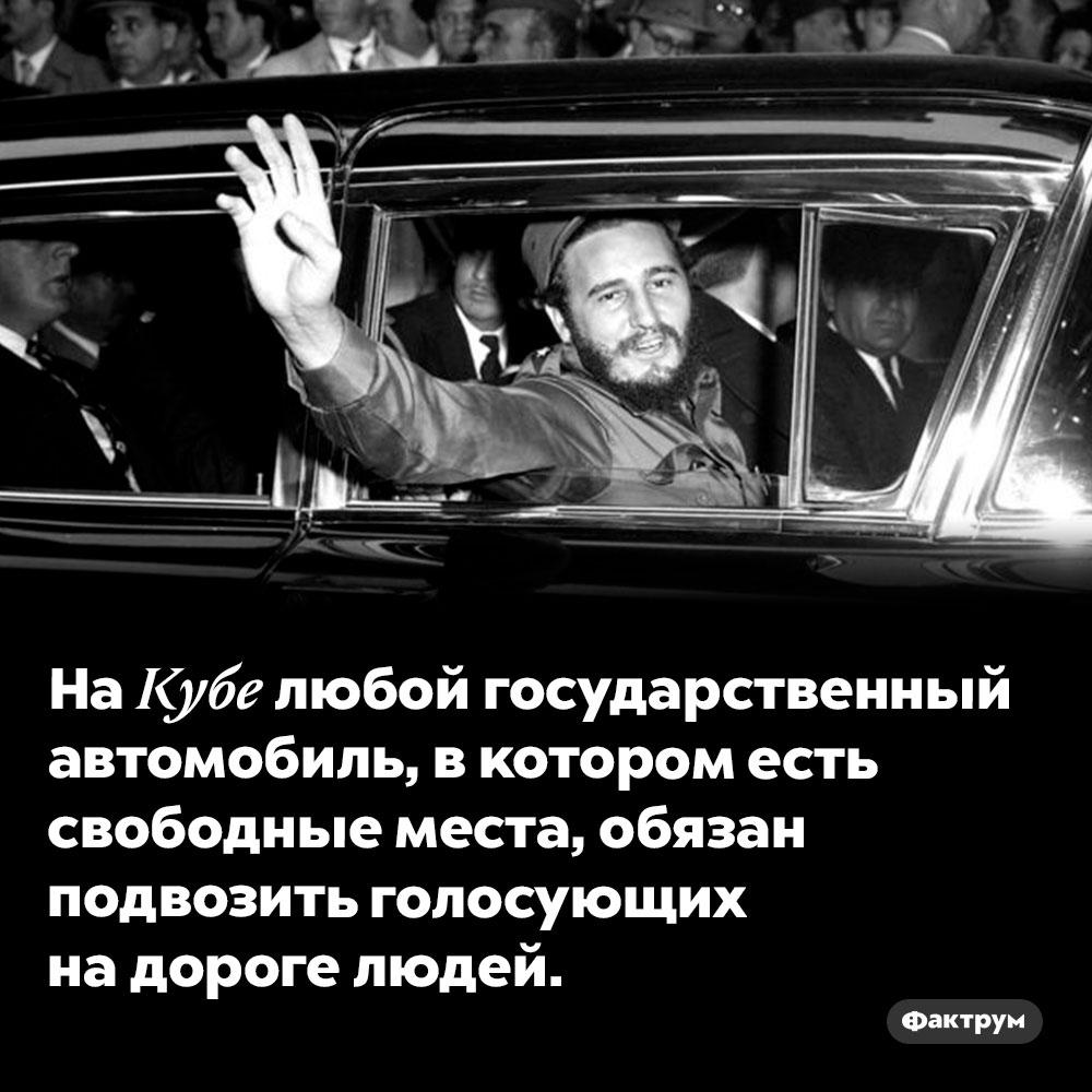 НаКубе государственные автомобили обязаны подвозить голосующих. На Кубе любой государственный автомобиль, в котором есть свободные места, обязан подвозить голосующих на дороге людей.