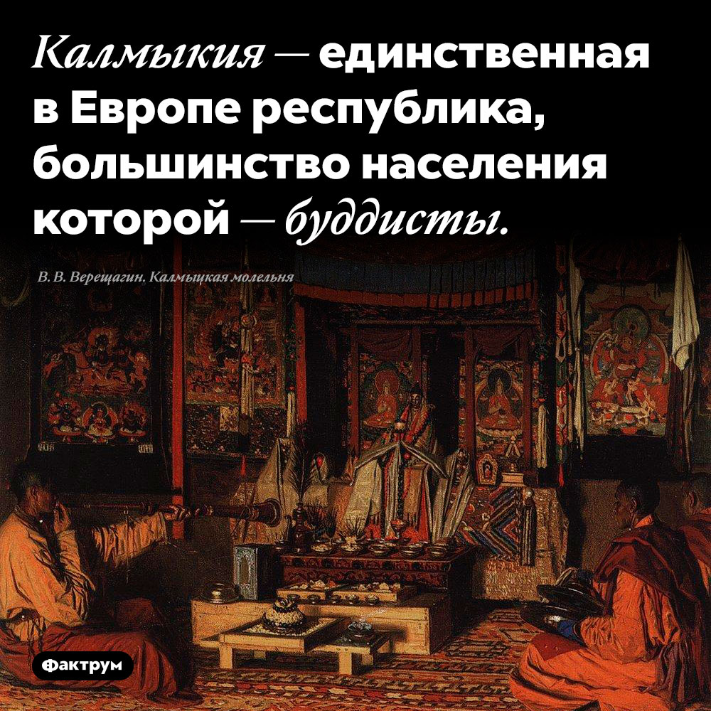 Вчём уникальность Калмыкии. Калмыкия — единственная в Европе республика, большинство населения которой — буддисты.