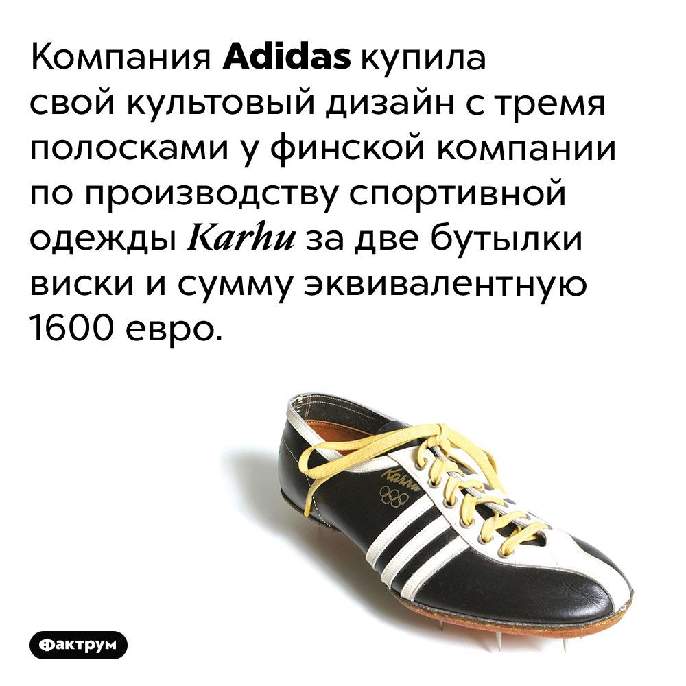 Компания <em>Adidas</em> купила дизайн стремя полосками. Компания Adidas купила свой культовый дизайн с тремя полосками у финской компании по производству спортивной одежды <em>Karhu</em> за две бутылки виски и сумму эквивалентную 1600 евро.