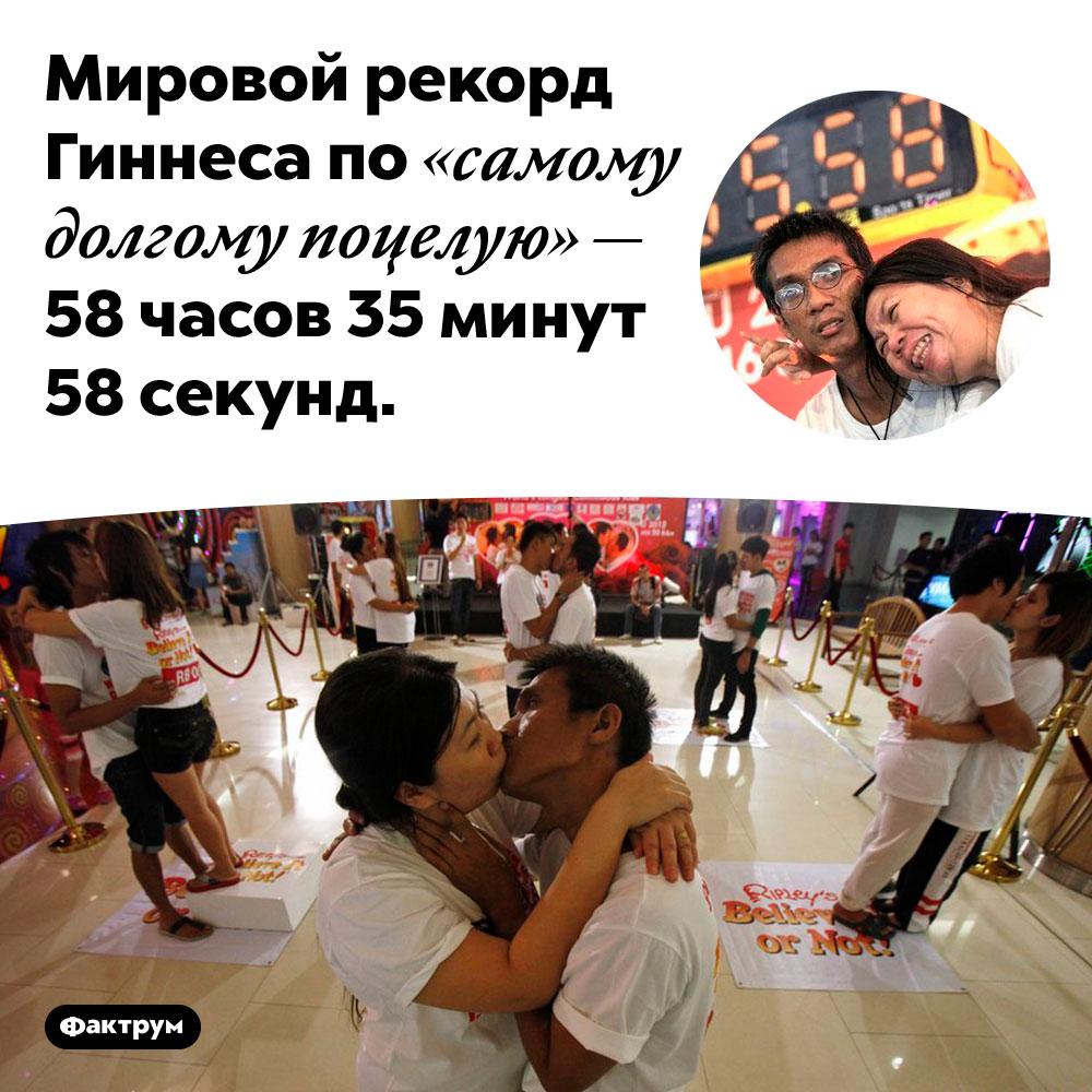 Самый долгий поцелуй. Мировой рекорд Гиннеса по «самому долгому поцелую» — 58 часов 35 минут 58 секунд.