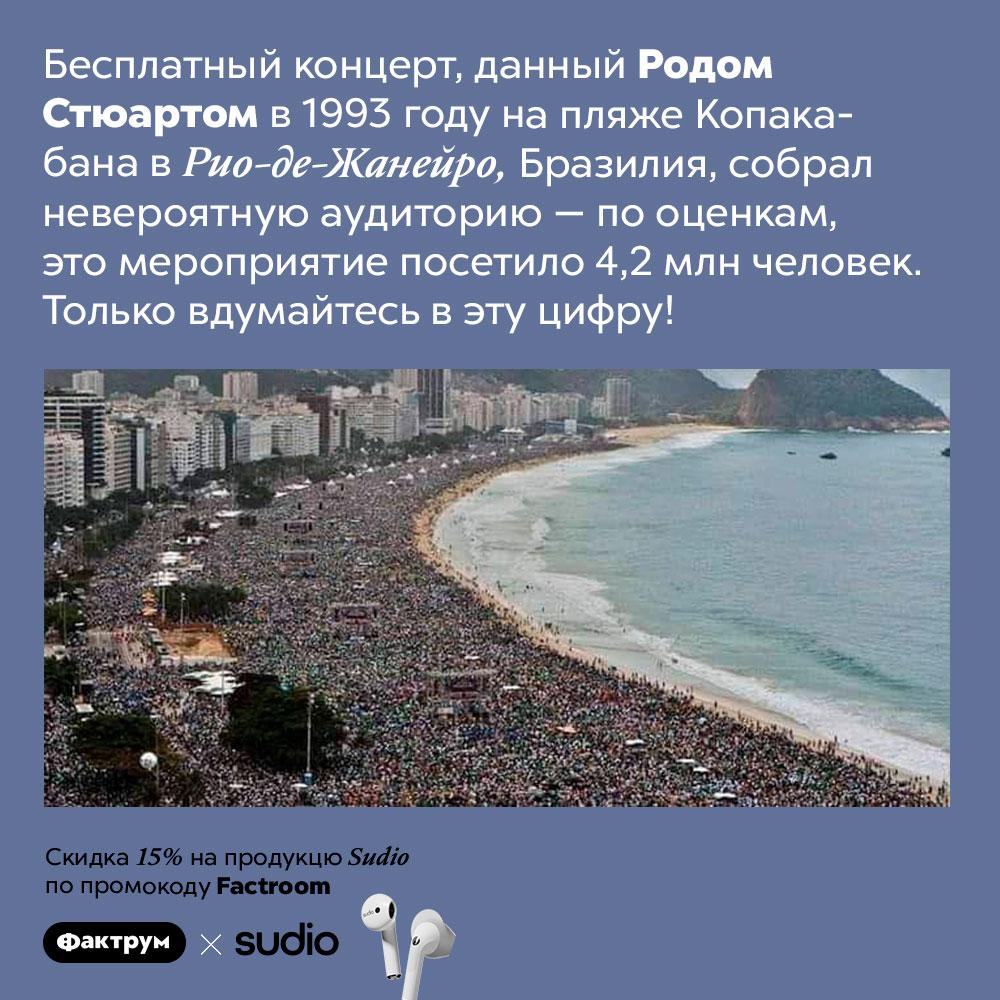 Новогодний концерт Рода Стюарта попал вКнигу рекордов Гиннесса. Бесплатный концерт, данный Родом Стюартом в 1993 году на пляже Копакабана в Рио-де-Жанейро, Бразилия, собрал невероятную аудиторию — по оценкам, это мероприятие посетило 4,2 млн человек. Только вдумайтесь в эту цифру!