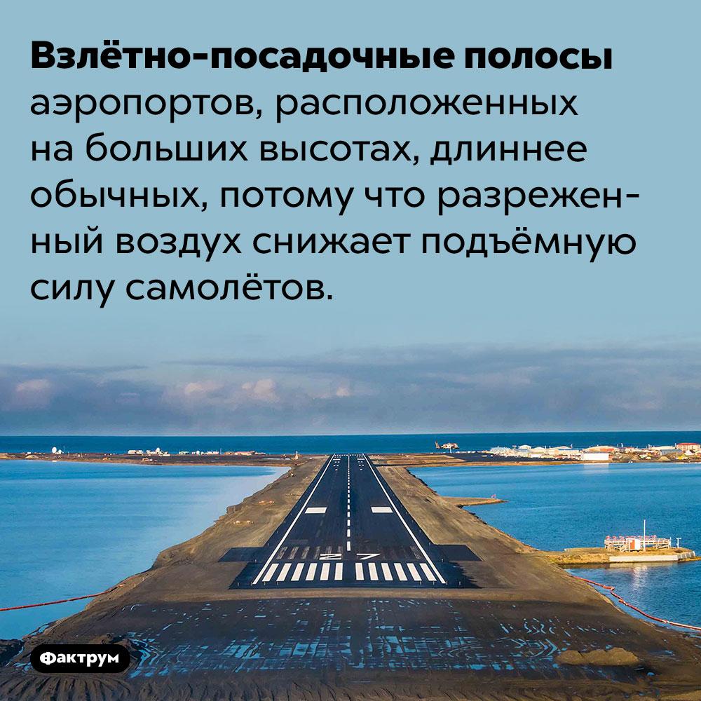 Разреженный воздух снижает подъёмную силу самолёта. Взлётно-посадочные полосы аэропортов, расположенных на больших высотах, длиннее обычных, потому что разреженный воздух снижает подъёмную силу самолётов.