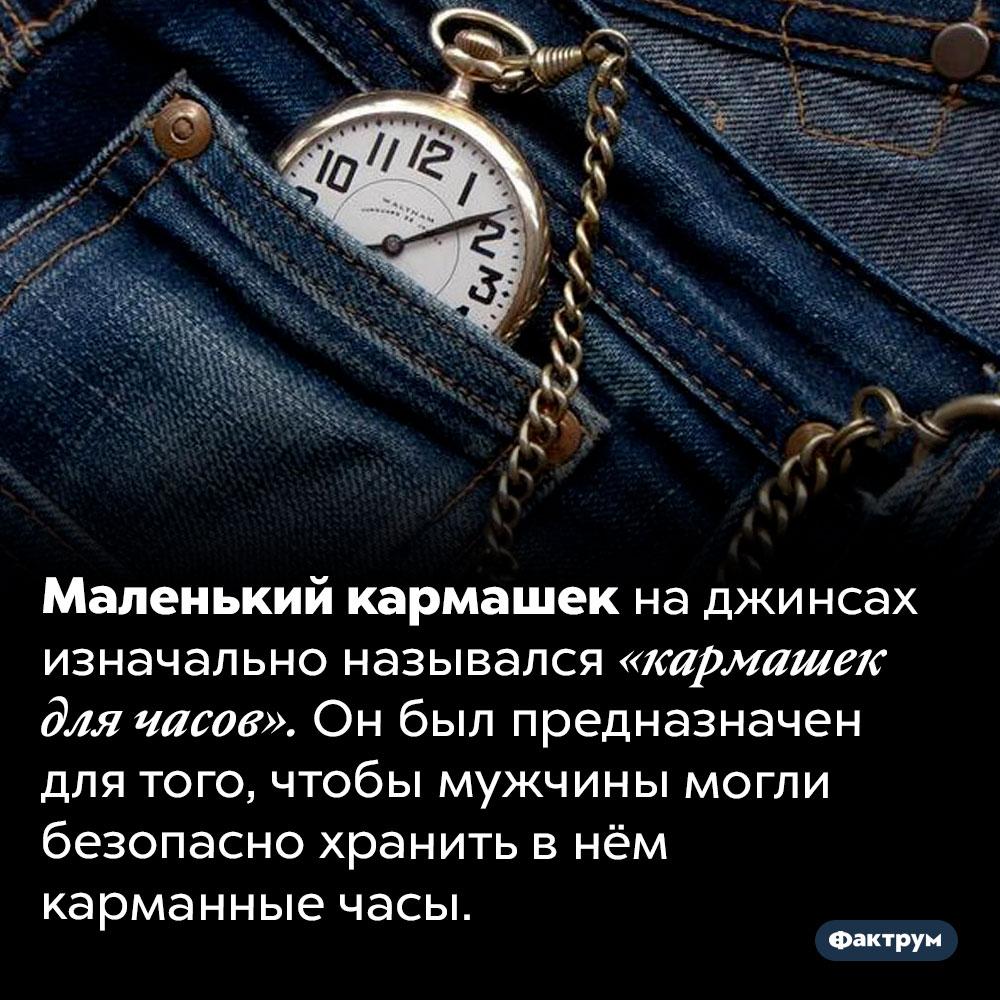 Маленький кармашек наджинсах предназначен для часов. Маленький кармашек на джинсах изначально назывался «кармашек для часов». Он был предназначен для того, чтобы мужчины могли безопасно хранить в нём карманные часы.