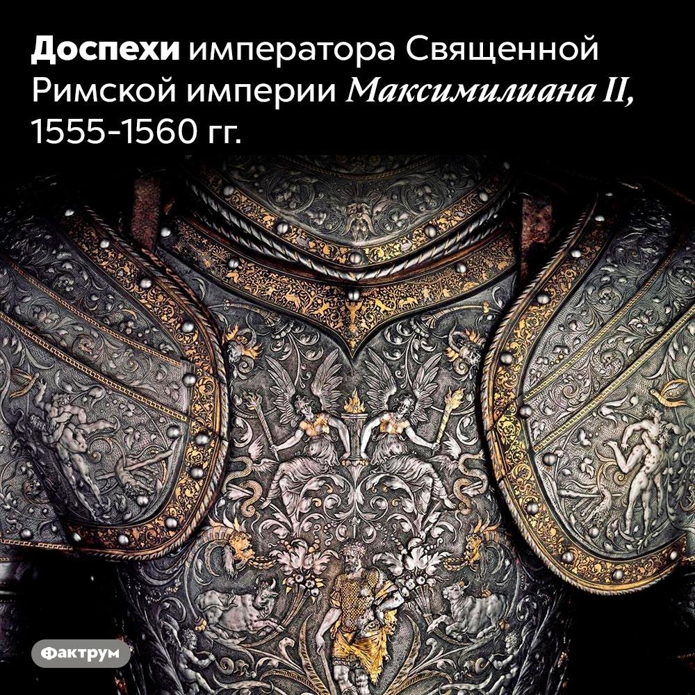 Доспехи императора Священной Римской империи Максимилиана II. 1555-1560 гг.