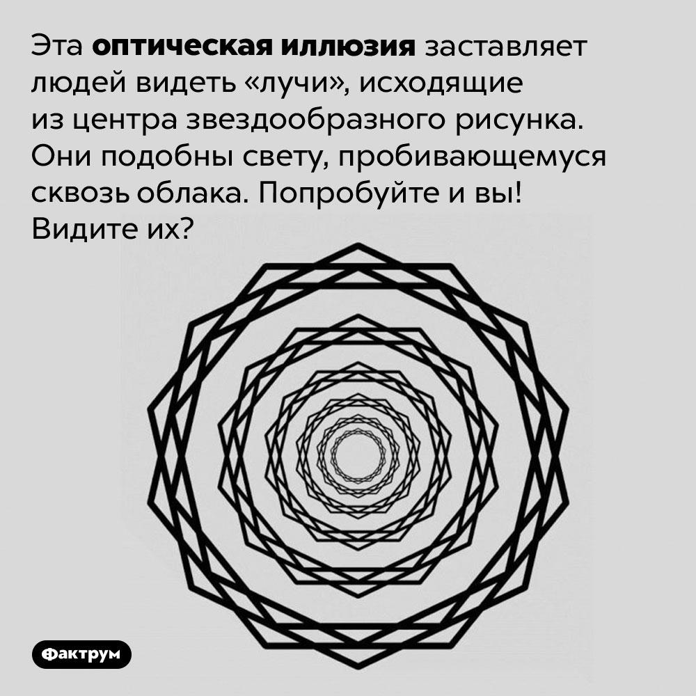 Оптическая иллюзия заставляет видеть лучи, которых нет. Эта оптическая иллюзия заставляет людей видеть «лучи», исходящие из центра звездообразного рисунка. Они подобны свету, пробивающемуся сквозь облака. Попробуйте и вы! Видите их?