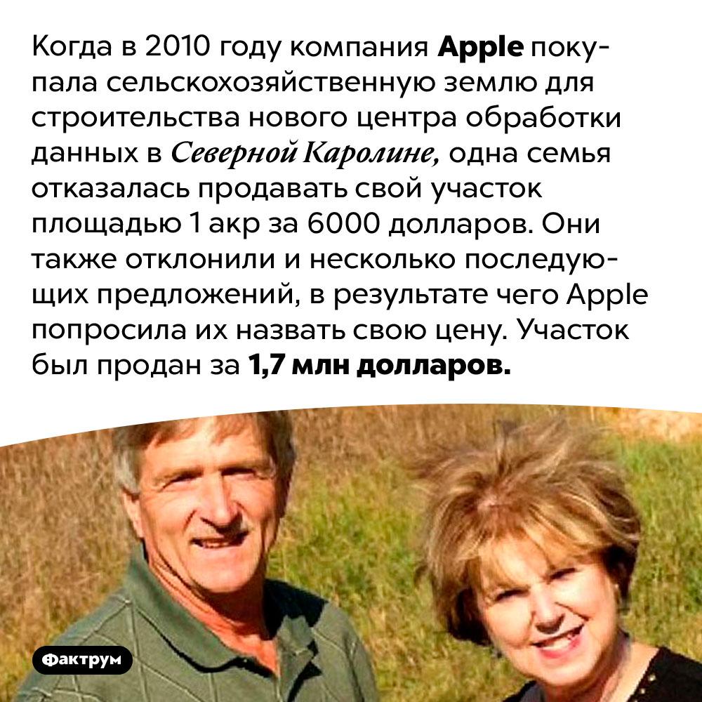 Как нужно торговаться с<em>Apple</em>. Когда в 2010 году компания <em>Apple</em> покупала сельскохозяйственную землю для строительства нового центра обработки данных в Северной Каролине, одна семья отказалась продавать свой участок площадью 1 акр за 6000 долларов. Они также отклонили и несколько последующих предложений, в результате чего <em>Apple</em> попросила их назвать свою цену. Участок был продан за 1,7 млн долларов.