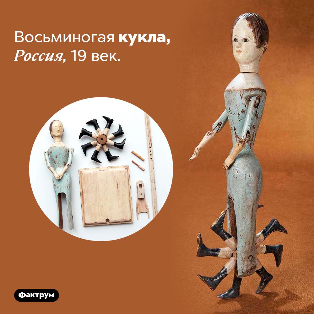 Восьминогая кукла, Россия, 19век.