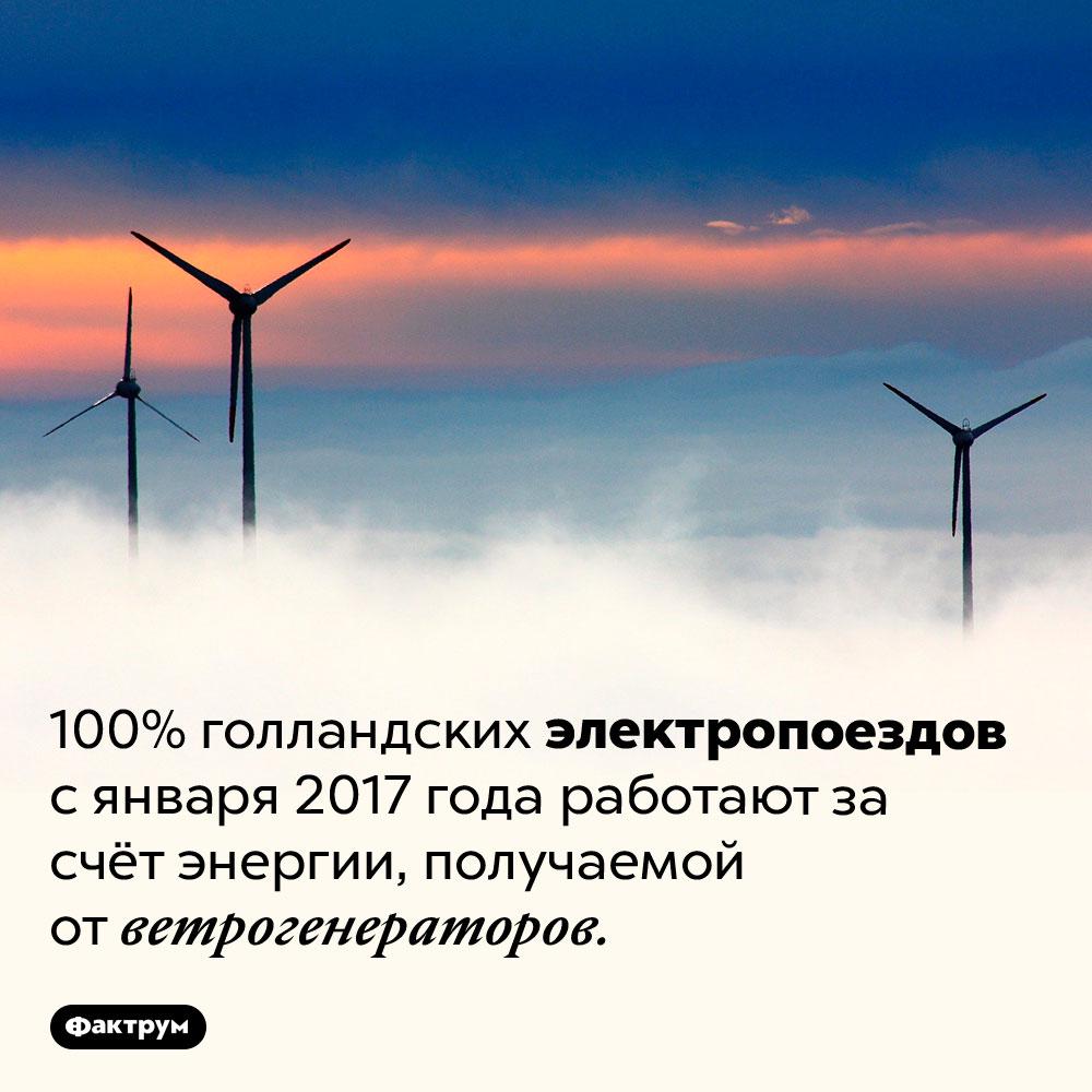 Голландские электропоезда работают наэнергии ветра. 100% голландских электропоездов с января 2017 года работают за счёт энергии, получаемой от ветрогенераторов.