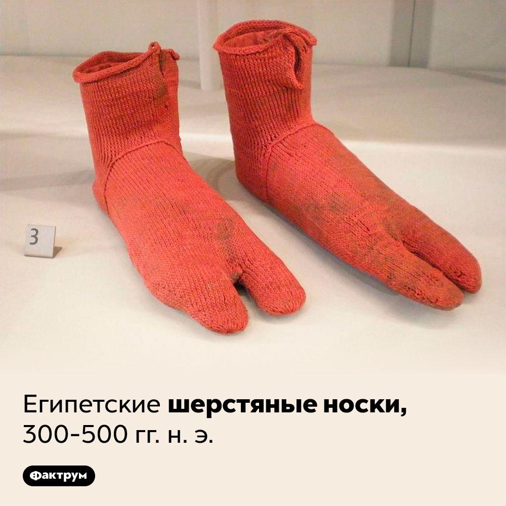 Египетские шерстяные носки. 300–500 гг. н. э.