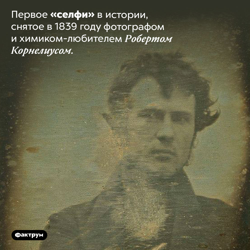 Первое вмире селфи. Первое «селфи» в истории, снятое в 1839 году фотографом и химиком-любителем Робертом Корнелиусом.