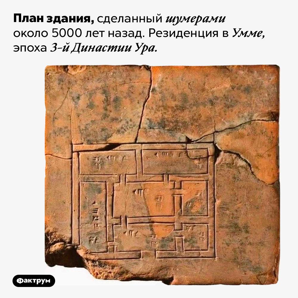 Древний план здания. План здания, сделанный шумерами около 5000 лет назад. Резиденция в Умме, эпоха 3-й Династии Ура.