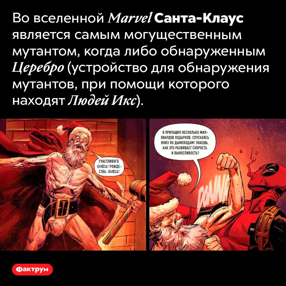 Санта-Клаус — самый могущественный мутант среди Людей Икс. Во вселенной Marvel Санта-Клаус является самым могущественным мутантом, когда-либо обнаруженным Церебро (устройство для обнаружения мутантов, при помощи которого находят Людей Икс).