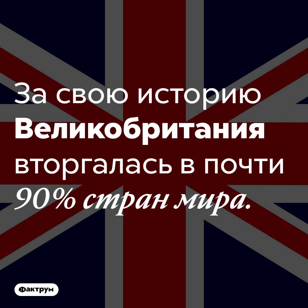 Британские вторжения. За свою историю Великобритания вторгалась в почти 90% стран мира.