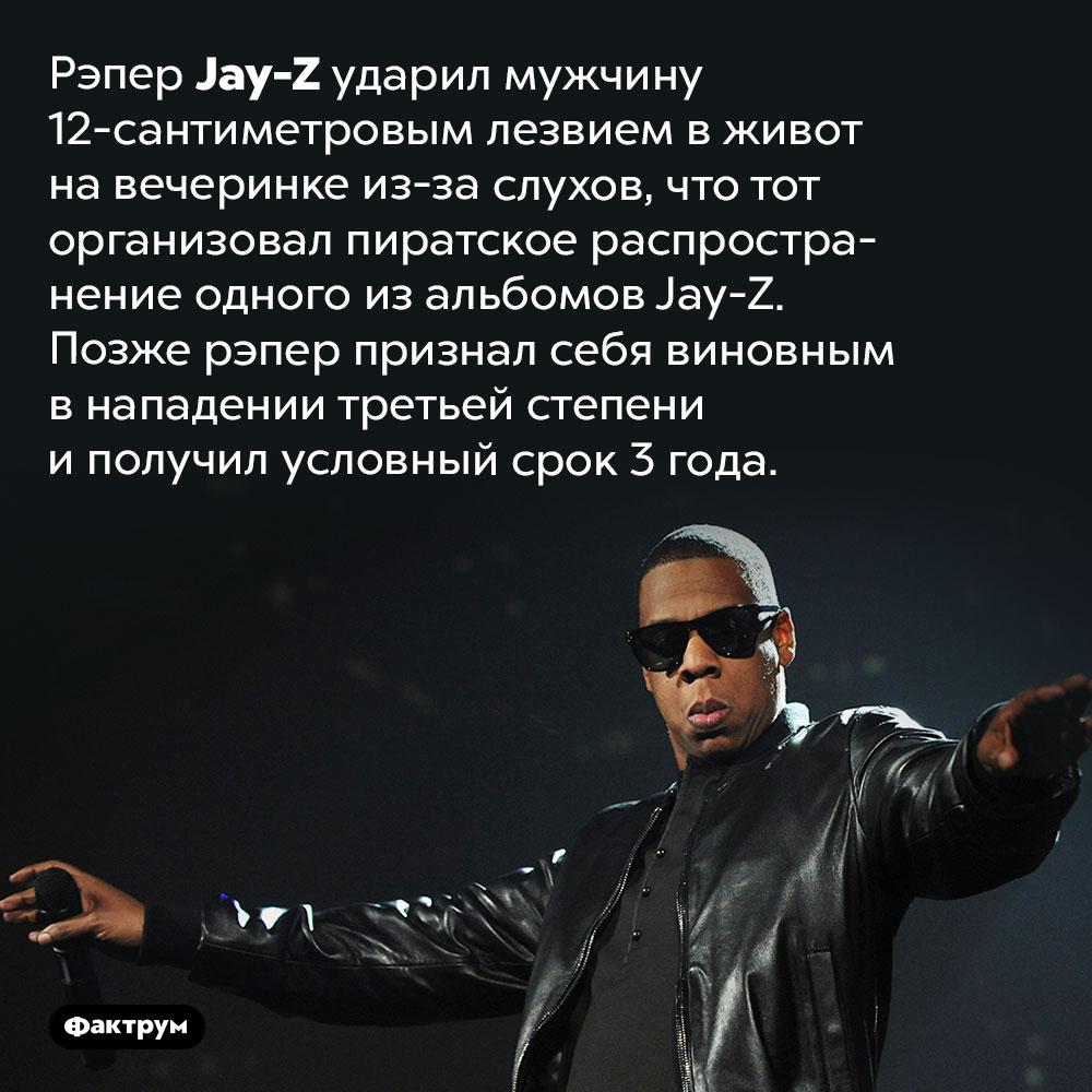 <em>Jay-Z</em> напал напирата сножом иполучил три года условно. Рэпер <em>Jay-Z</em> ударил мужчину 12-сантиметровым лезвием в живот на вечеринке из-за слухов, что тот организовал пиратское распространение одного из альбомов <em>Jay-Z.</em> Позже рэпер признал себя виновным в нападении третьей степени и получил условный срок 3 года.