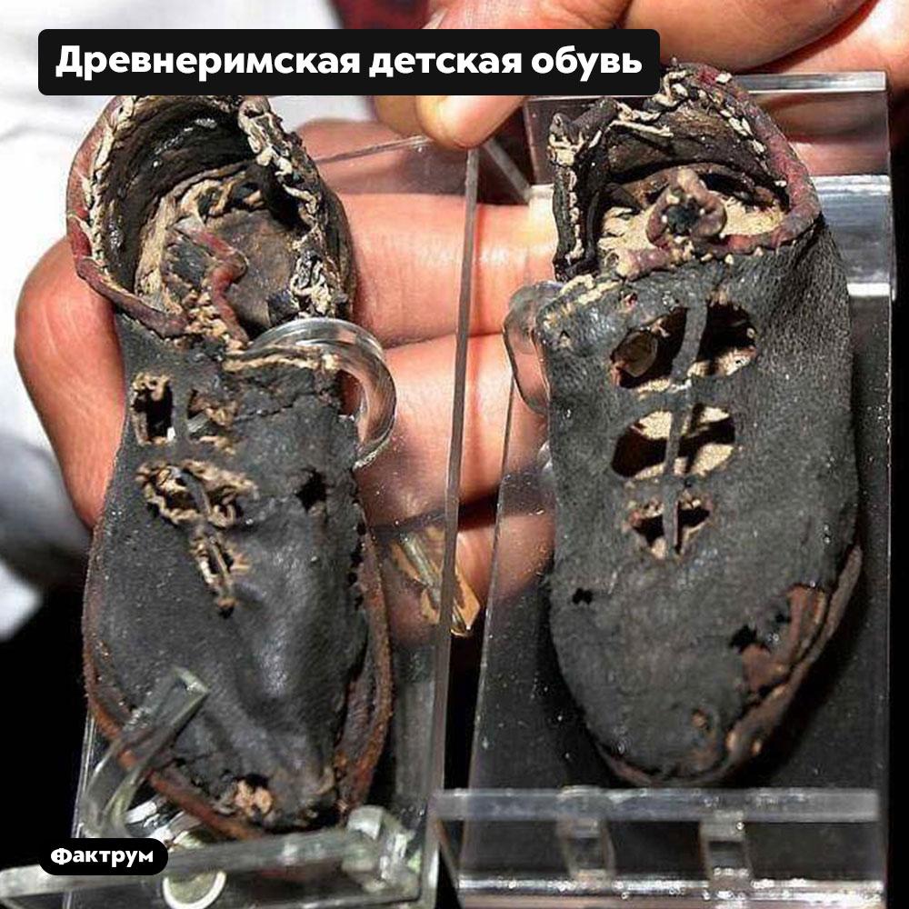 Древнеримская детская обувь.