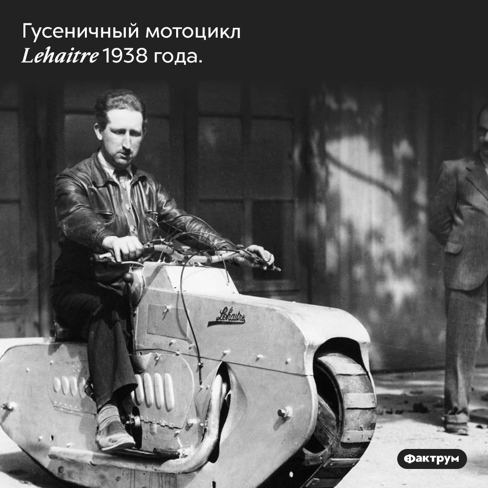 Гусеничный мотоцикл. Гусеничный мотоцикл <em>Lehaitre</em> 1938 года.