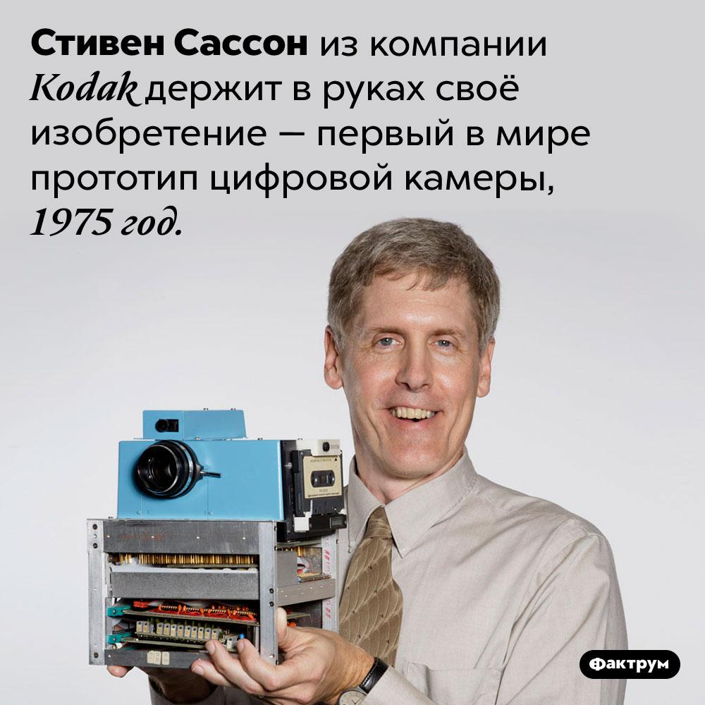 Первая цифровая камера вмире. Стивен Сассон из компании <em>Kodak</em> держит в руках своё изобретение — первый в мире прототип цифровой камеры, 1975 год.