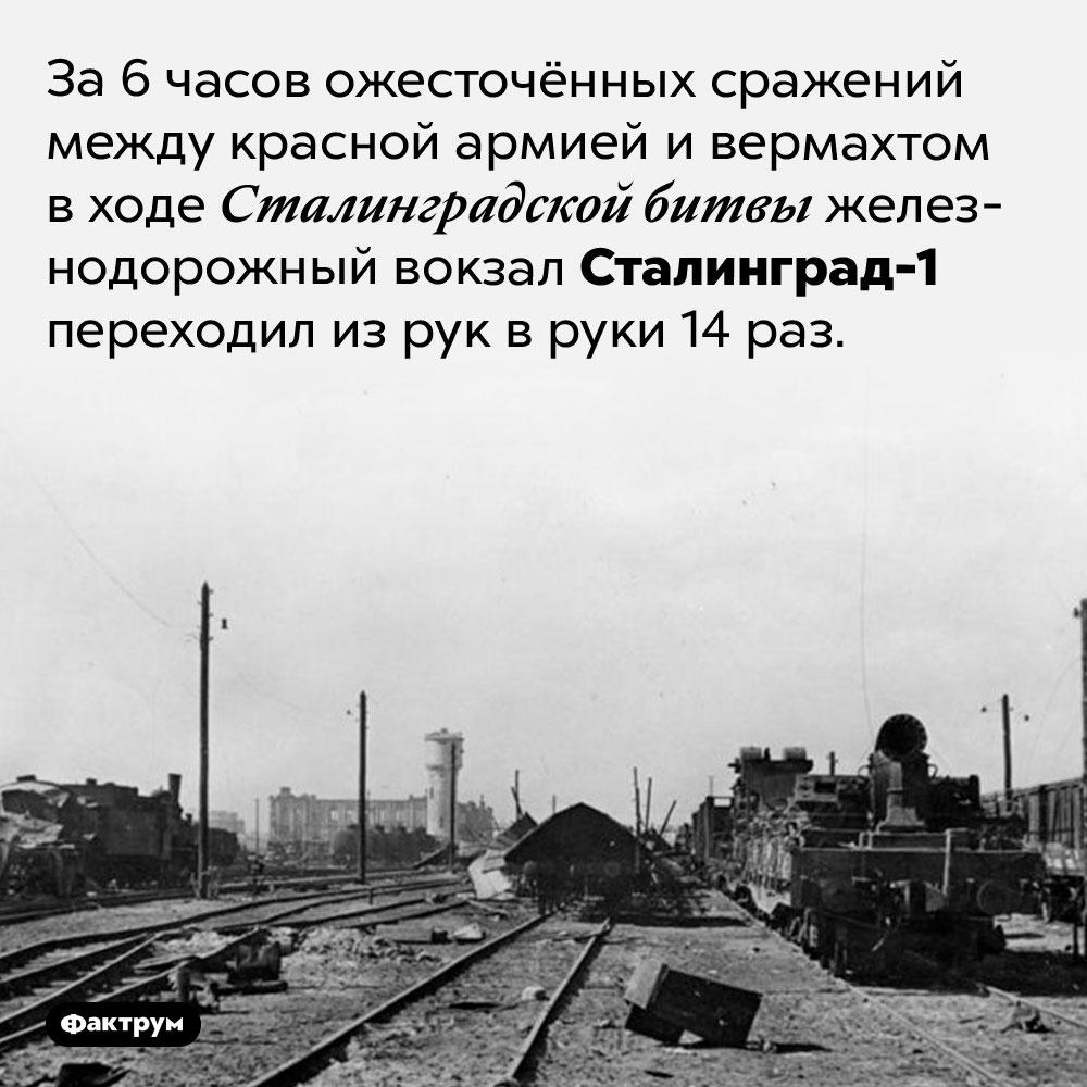 Ожесточённые сражения увокзала Сталинград-1. За 6 часов ожесточённых сражений между красной армией и вермахтом в ходе Сталинградской битвы железнодорожный вокзал Сталинград-1 переходил из рук в руки 14 раз.