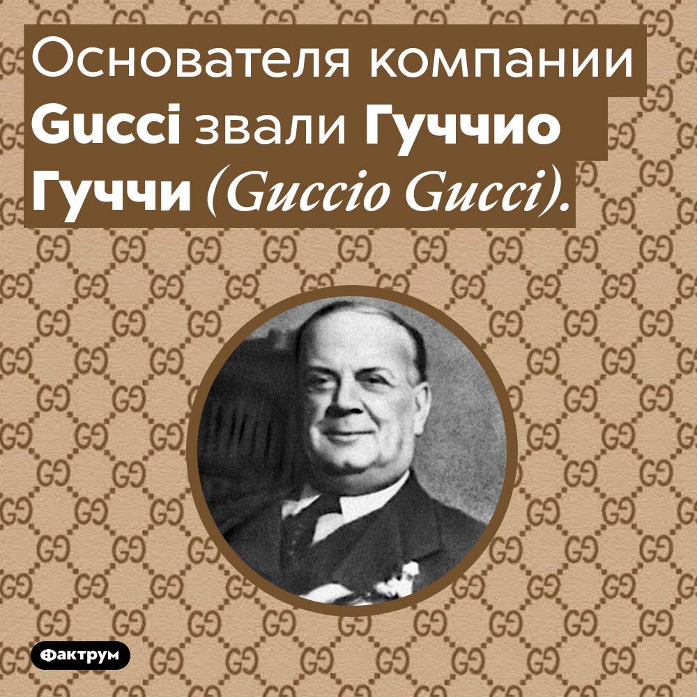 Как звали основателя <em>Gucci?</em>. Основателя компании <em>Gucci</em> завали Гуччио Гуччи <em>(Guccio Gucci).</em>