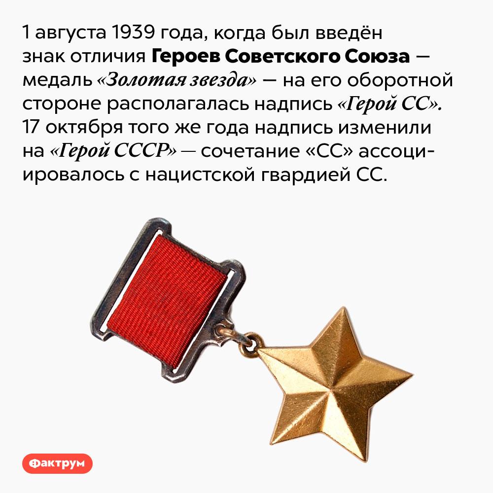 Герой СС(СР). 1 августа 1939 года, когда был введён знак отличия Героев Советского Союза — медаль «Золотая звезда» — на его оборотной стороне располагалась надпись «Герой СС». 17 октября того же года надпись изменили на «Герой СССР» — сочетание «СС» ассоциировалось с нацистской гвардией СС.