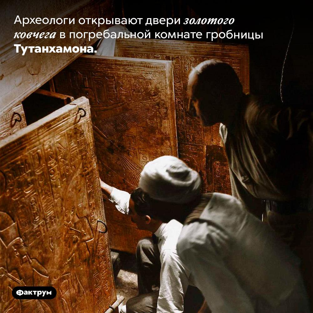 Археологи открывают двери золотого ковчега впогребальной комнате гробницы Тутанхамона.