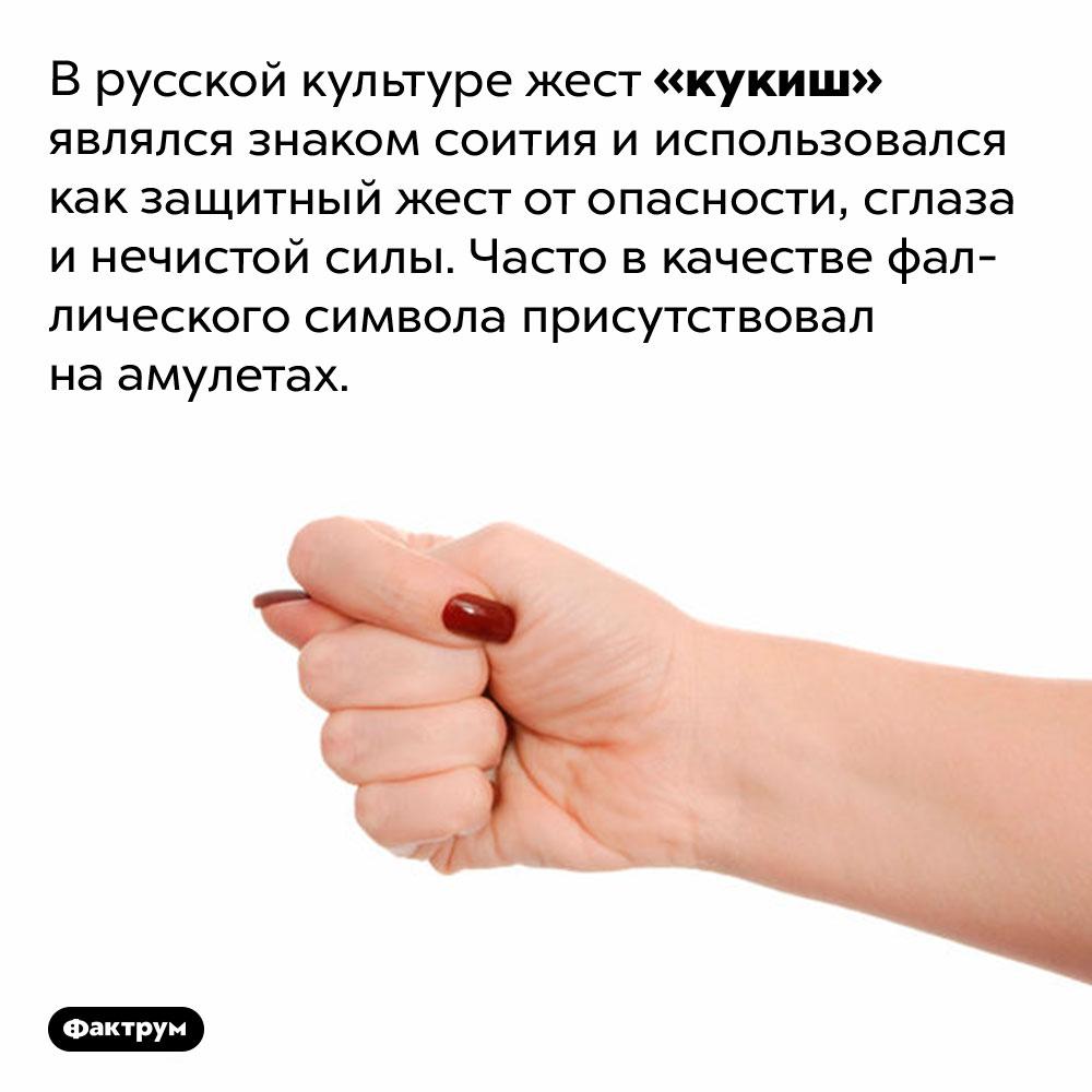 Что в России изначально означал жест «кукиш». В русской культуре жест «кукиш» являлся знаком соития и использовался как защитный жест от опасности, сглаза и нечистой силы. Часто в качестве фаллического символа присутствовал на амулетах.