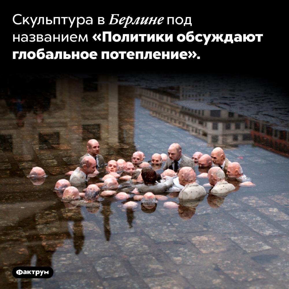 Необычная скульптура вБерлине. Скульптура в Берлине под названием «Политики обсуждают глобальное потепление».