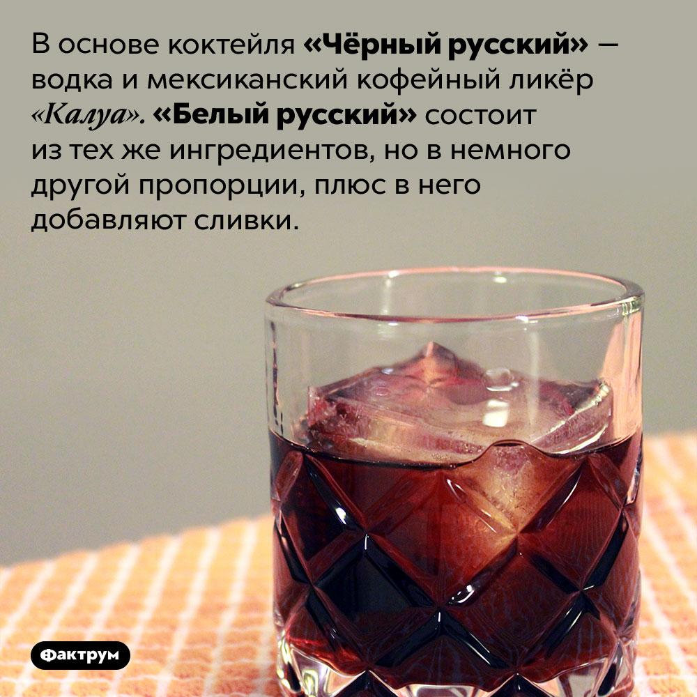 Вчём разница между «Чёрным русским» и«Белым русским». В основе коктейля «Чёрный русский» — водка и мексиканский кофейный ликёр «Калуа». «Белый русский» состоит из тех же ингредиентов, но в немного другой пропорции, плюс в него добавляют сливки.