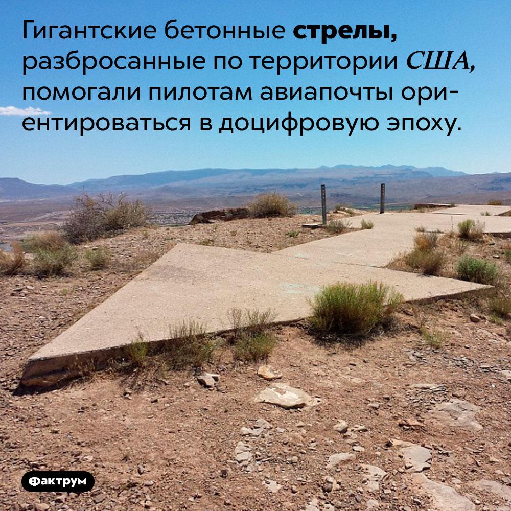 Таинственные бетонные стрелы, разбросанные потерритории США. Гигантские бетонные стрелы, разбросанные по территории США, помогали пилотам авиапочты ориентироваться в доцифровую эпоху.