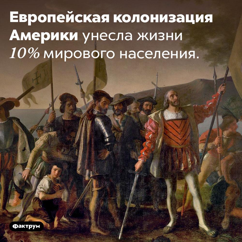 Как сказалась нанаселении Земли европейская колонизация Америки. Европейская колонизация Америки унесла жизни 10% мирового населения.