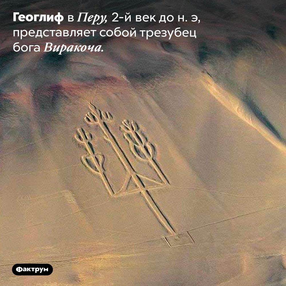 Геоглиф вПеру, 2-йвек дон.э, представляет собой трезубец бога Виракоча.