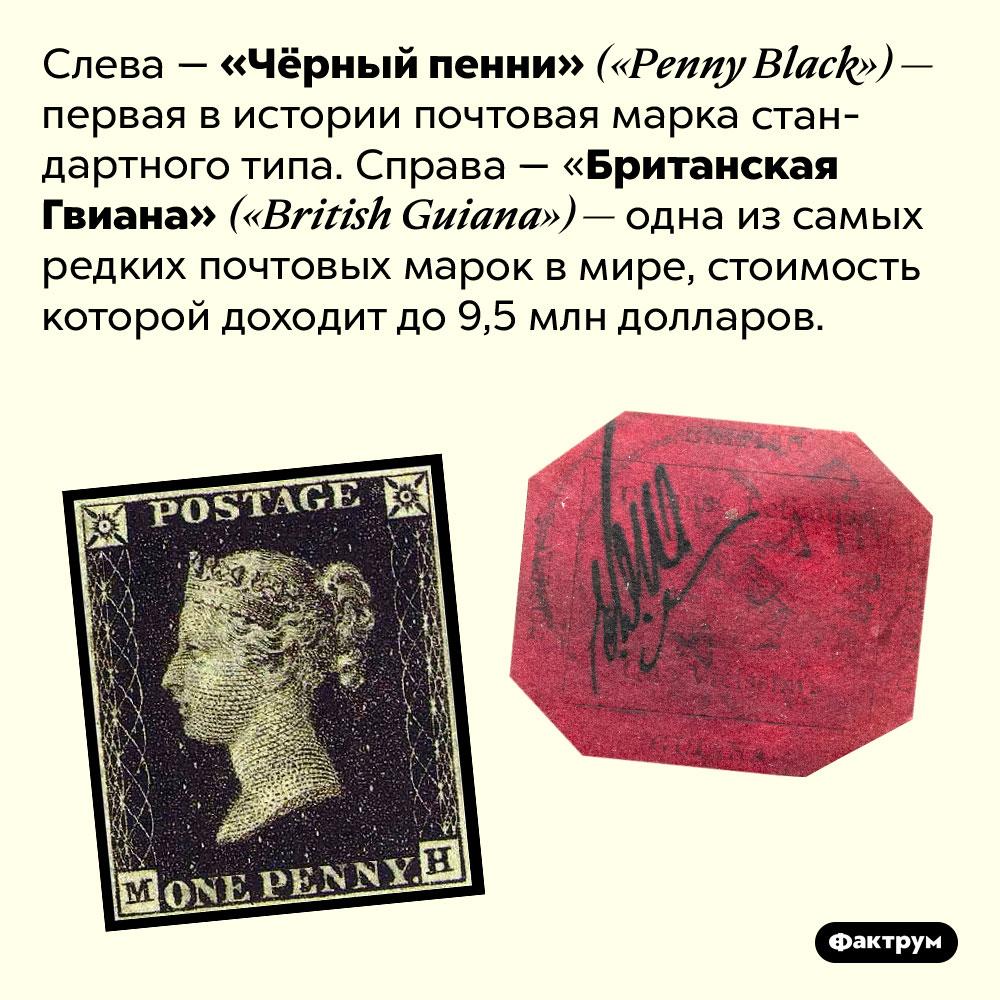 Две невероятно редкие почтовые марки. Слева — «Чёрный пенни» <em>(«Penny Black») —</em> первая в истории почтовая марка стандартного типа. Справа — «Британская Гвиана» <em>(«British Guiana») —</em> одна из самых редких почтовых марок в мире, стоимость которой доходит до 9,5 млн долларов.