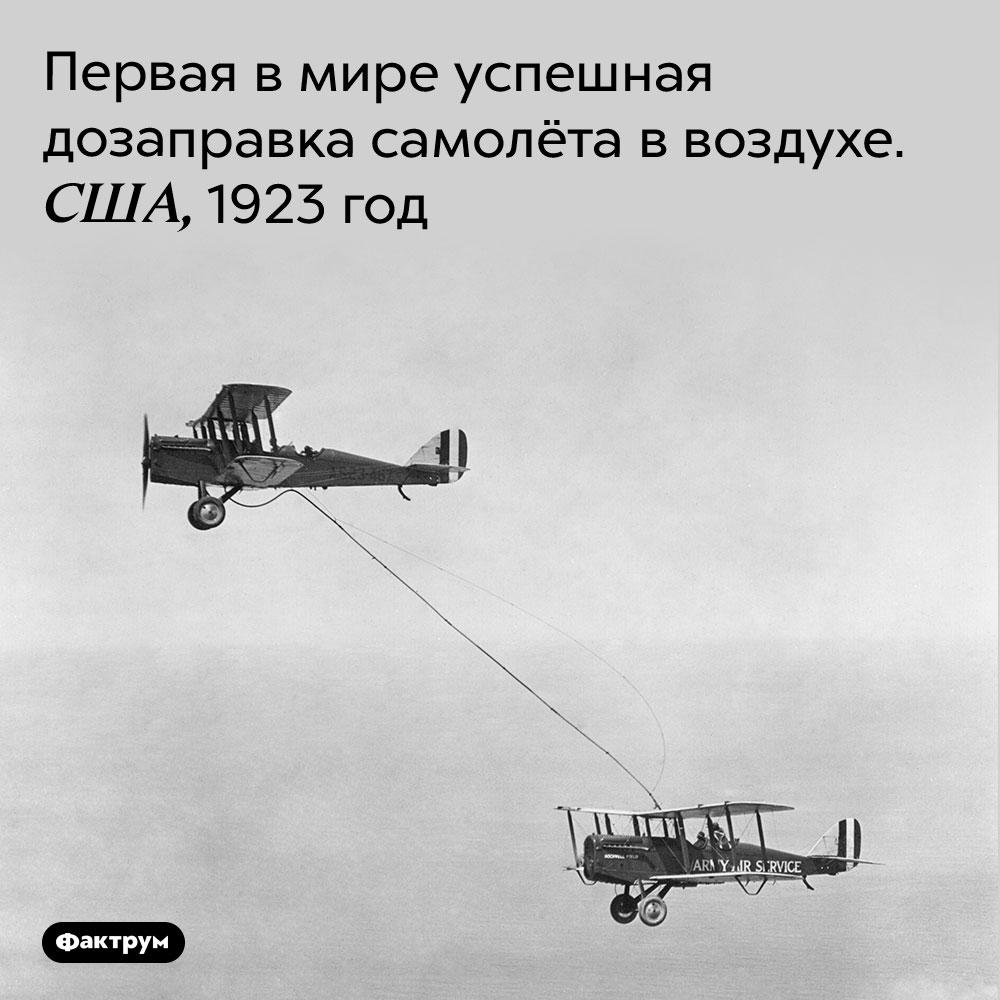 Первая вмире успешная дозаправка самолёта ввоздухе. США, 1923 год