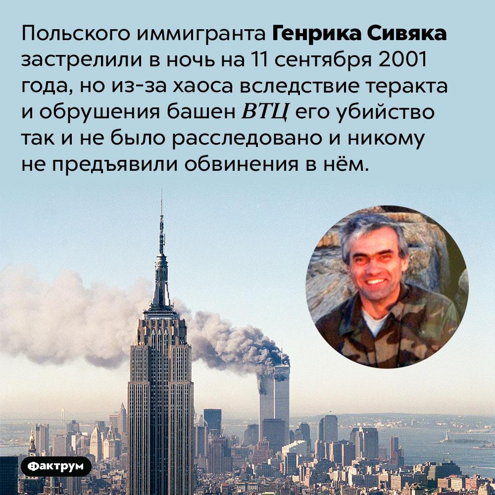Забытая жертва. Польского иммигранта Генрика Сивяка застрелили в ночь на 11 сентября 2001 года, но из-за хаоса вследствие теракта и обрушения башен ВТЦ его убийство так и не было расследовано и никому не предъявили обвинения в нём.